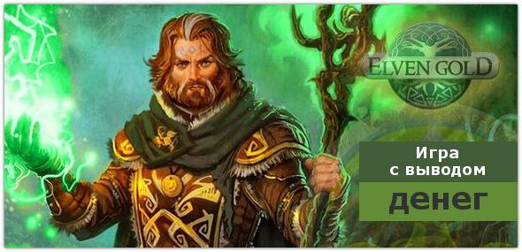Зарабатывай деньги, играя в увлекательную игру Elven Gold.