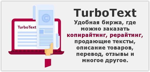 TurboText – покупайте уникальные статьи для сайтов.