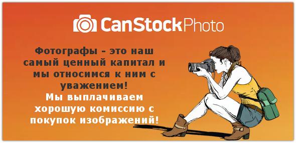 Заработок на фотографиях с Can Stock Photo.