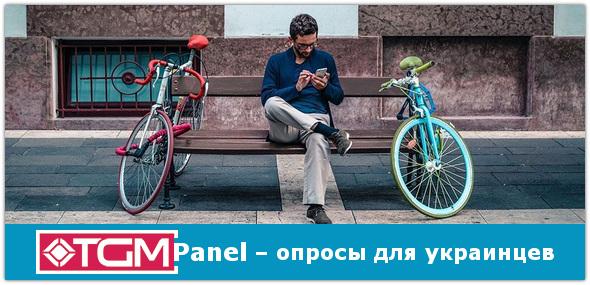 Платные интернет-опросы от агентства TGM Panel Украина.