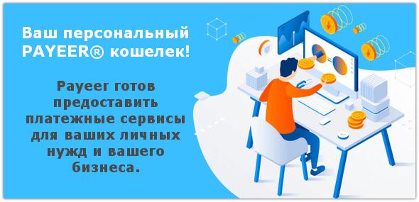 Электронная платежная система PAYEER.