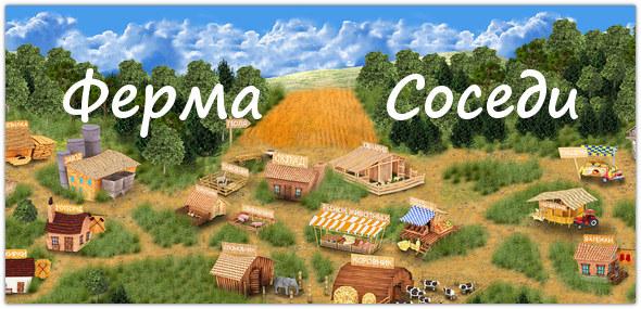 Ferma Sosedi – экономическая игра с выводом денег.