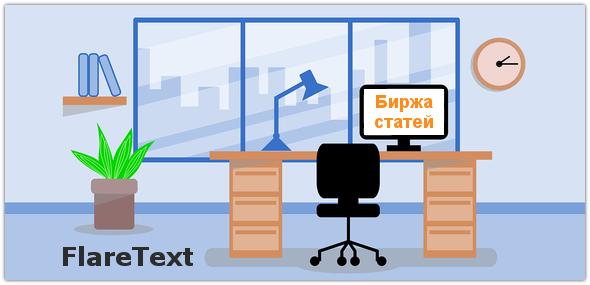 FlareText – заработок на рерайтинге и копирайтинге.