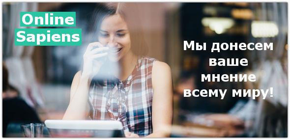 Online Sapiens – платные опросы для граждан Украины.