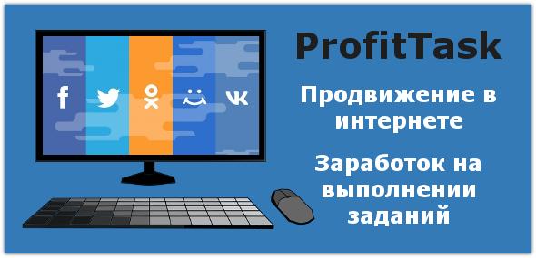 ProfitTask: продвижение, пиар и заработок в интернете.