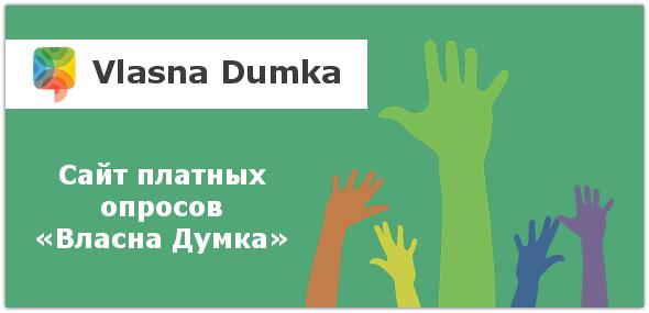 Украинская опросная панель «Власна Думка».
