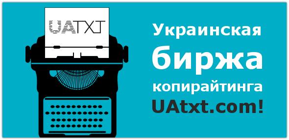 Биржа Uatxt: купить уникальные тексты в Украине.